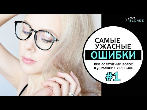 Как правильно осветлить волосы дома | Что такое ФОН ОСВЕТЛЕНИЯ | Желтый блонд