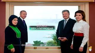 Босфор - капкан  для Путина
