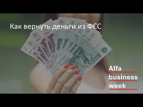 Как вернуть деньги из ФСС