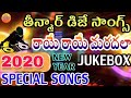 Raye Raye Mardala Dj Songs | Teenmar Dj Songs | 2020 Dj Songs | Folk Dj Songs | Janapada Geethalu