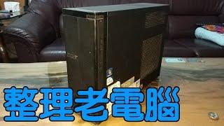 【Huan】 賦予新生命| 整理老電腦