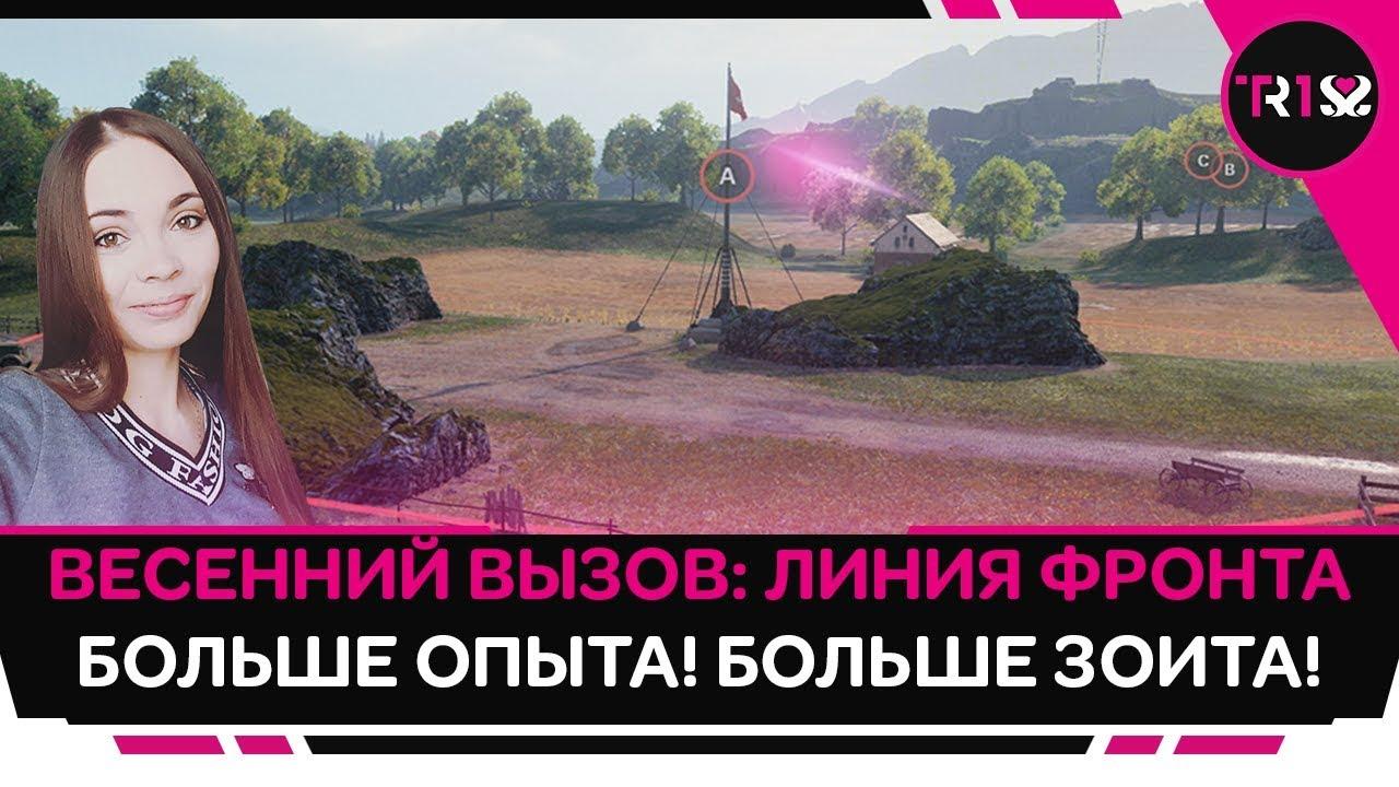 ЛИНИЯ ФРОНТА НЕ ОТПУСКАЕТ!