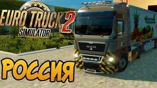 Еду в Россию! - Euro Truck Simulator 2