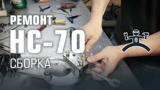 Maintenance of cutter НС-70. Part 2. Full assembly
