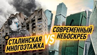 Элитная недвижимость в Москва Сити или Дом на Котельнической набережной