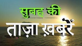सुबह की ताज़ा ख़बरें | Morning bulletin | Samachar | Breaking news | Speed news | News | Mobilenews 24