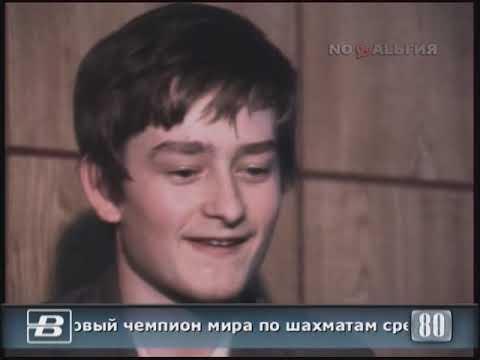 Валерий Салов - новый чемпион мира по шахматам среди юношей 15.08.1980