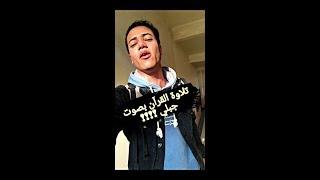 {وَقَالَ فِرْعَوْنُ ذَرُونِىٓ أَقْتُلْ مُوسٰى}محاكاه للشيخ خالد الجلييل || رمضان الطوخي تحميل MP3
