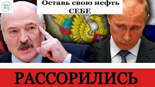 Бацька Поставил Путина на место! Почему Лукашенко уже НЕ НУЖНА дешевая российская нефть