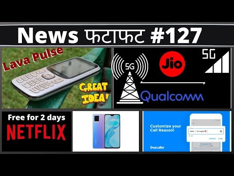 Jio 5G, Lava Pulse, Netflix free for 2days