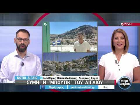 Σύμη, ο μεγαλύτερος διατηρητέος οικισμός στην Ελλάδα | 20/07/2021 | ΕΡΤ