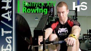 Rowing Техника выполнения гребли на тренажере CROSSFIT. БаТ/АН Выпуск XIV Кроссфит для начинающих