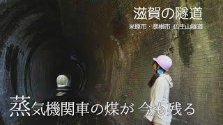 【滋賀の隧道】仏生山隧道