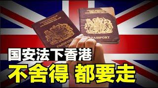 国安法施行香港掀起移民潮,英国BNO护照申请剧增,香港人移民加拿大和澳洲剧增【时事追踪】