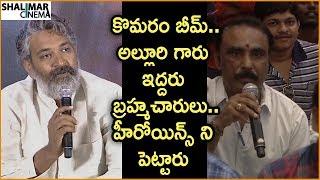Rajamouli Superb Answer to Media Question about Komaram Bheem And Alluri Sitarama Raju