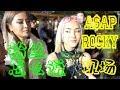 A$AP Rocky上海演出取消全過程+現場粉絲采訪!