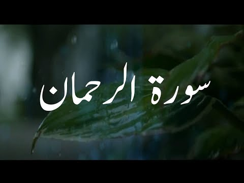 Recitation of Surah Ar Rahman
