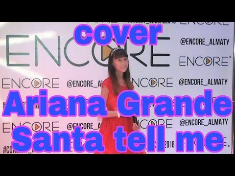 Cover на Ариана Гранде Santa tell me