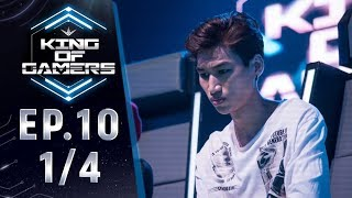 King of Gamers (RoV) EP.10 (1/4) - If you do not trust What is Master Jay going to do?