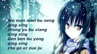 Chao Xi Huan Ni w/ lyrics - Fahrenheit -