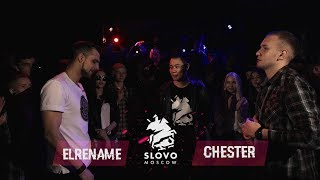 SLOVO: ELRENAME vs CHESTER | МОСКВА