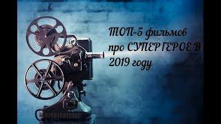 ТОП 5 фильмов про супергероев который выйдут 2019 году