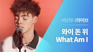 #Team워너 Live : 와이 돈 위 (Why Don't We)   What Am I
