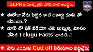 TSLPRB Helpline Call Fake Or Real | Telugu Facts Channel