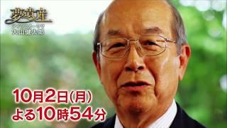 アイリスオーヤマ社長・大山健太郎夢遺産~リーダーの夢の先~・#01