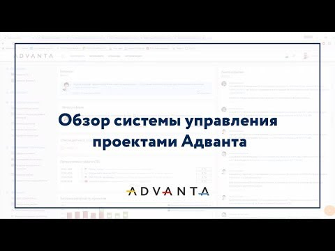 Видеообзор ADVANTA