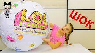 Самодельный Лол Шар — Самый Большой в Мире! Funny Family Life