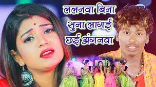 Lalanwa Bina Suna Lagai Chai Anganwa - ललनवा बिना सूना - Bansidhar Chaudhary - Jk Yadav Films