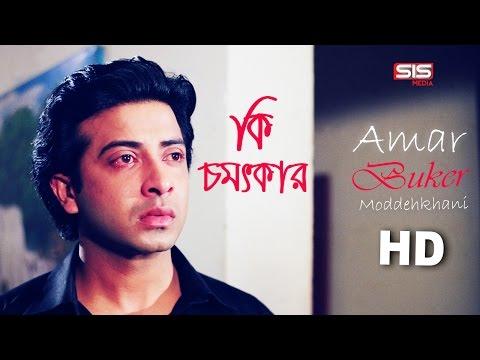 Ki Chomotker | Amar Buker Moddhi khane | Video Song | Shakib Khan | Apu Biswas | SIS Media