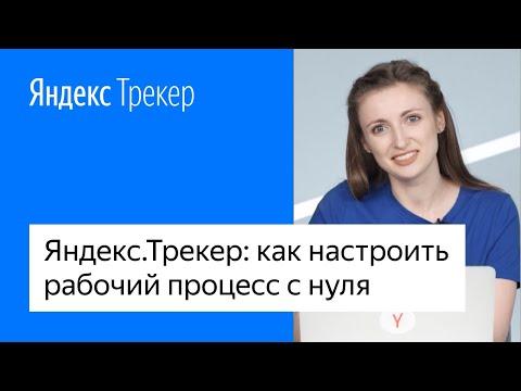 Яндекс.Трекер: как настроить рабочий процесс с нуля