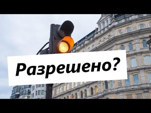 На желтый можно ехать? / Советы автоадвоката