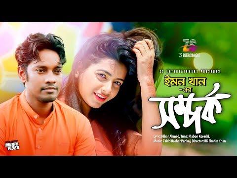 সম্পর্ক |  Somporko | Emon Khan | Bangla New Song 2018