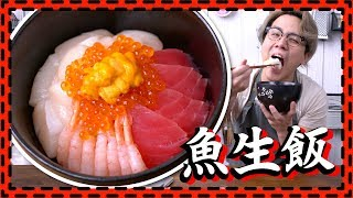 【Eng Sub】Sashimi with Rice 雜錦海鮮丼