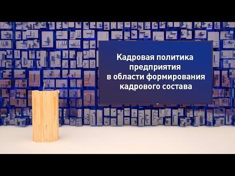 Пример защиты диплома Кадровая политика предприятия
