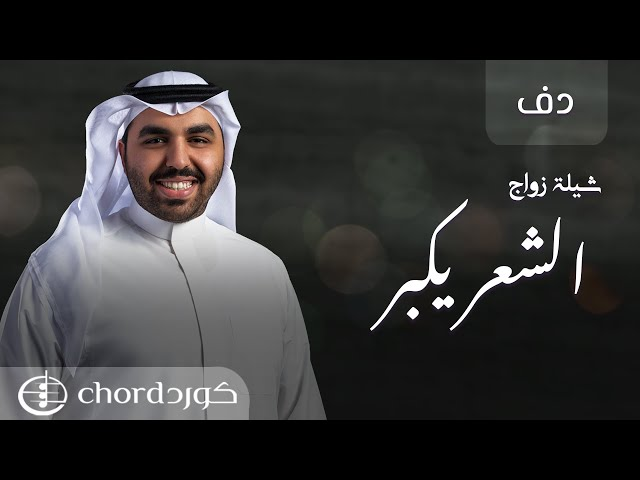 شيلة زواج الشعر يكبر نسخة دف متجر كورد استديو