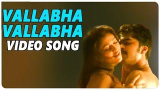 Vallabha Vallabha Video Song || Vallabha Movie || Simbu, Nayantara, Reema sen || shalimarcinema
