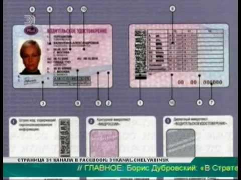 Подлинность водительских прав можно проверить в интернете