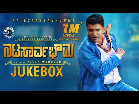 Natasaarvabhowma Songs Jukebox | Puneeth Rajkumar, Rachita Ram | D Imman | Pavan Wadeyar