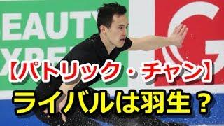 パトリック・チャン平昌オリンピックへ向けて新ジャンプにトライ!世界の頂点を目指して日本のライバル羽生結弦を超えることができるか?#PatrickChan