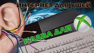 Xbox c Клавиатурой и мышкой. Интернет ушей