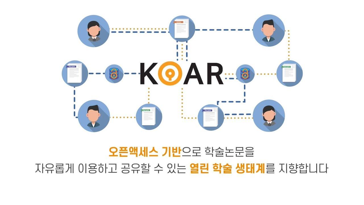 오픈액세스 콘텐츠의 이용, 출판, 공개, 모니터링을 지원하는 국가 오픈액세스 플랫폼 KOAR 소개  썸네일