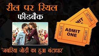 jabariya jodi review: फिल्म देखने से पहले जानें कैसी है ''जबरिया जोड़ी''