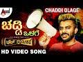 LoudSpeaker | Chaddi Olage | New Kannada Song 2018 | Chandan Shetty | Abhishek Jain | ShivaTejass