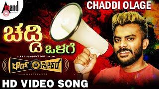 LoudSpeaker   Chaddi Olage   New Kannada Song 2018   Chandan Shetty   Abhishek Jain   ShivaTejass