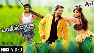 Vamshodharaka Official Trailer