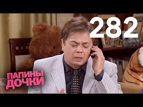 Папины дочки | Сезон 14 | Серия 282